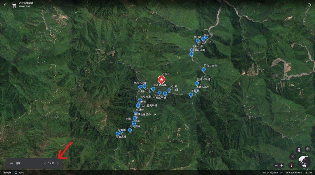 大杉谷登山道のグーグルアース >をクリック