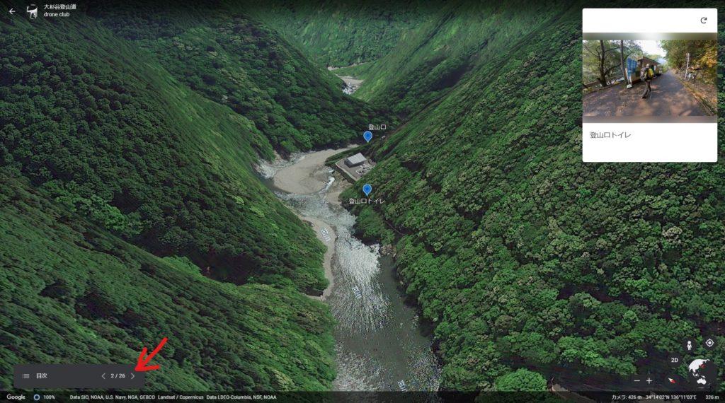 大杉谷登山道のグーグルアース 各ポイントの表示