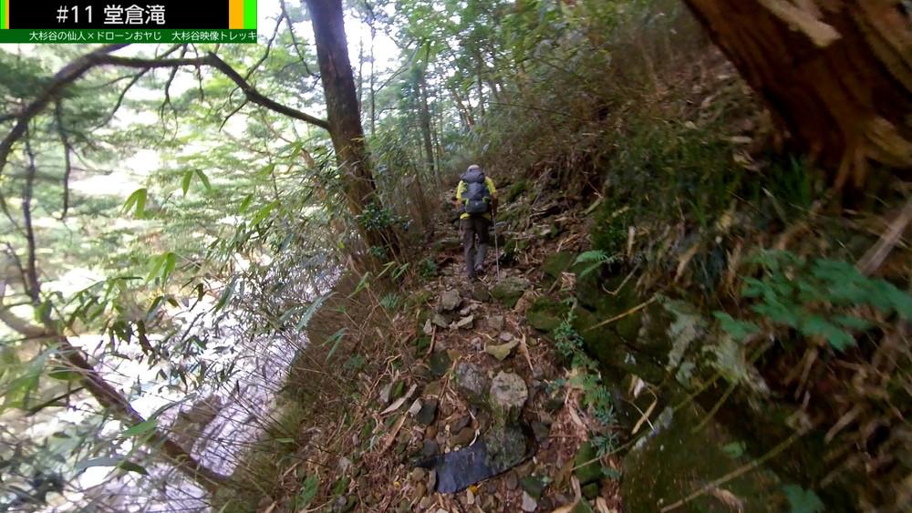 与八郎滝に向かう登山道
