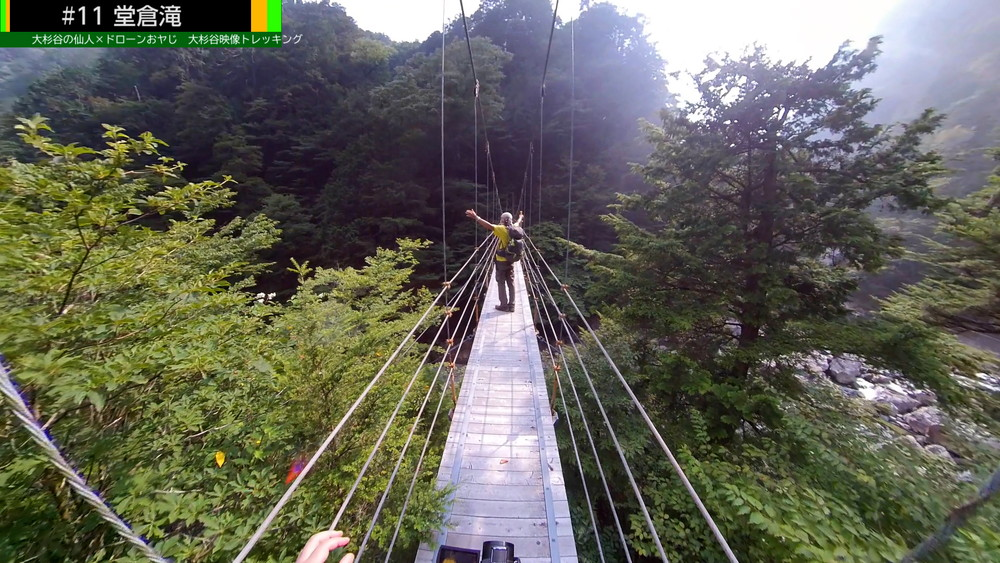堂倉吊橋で手を広げる大杉谷の仙人