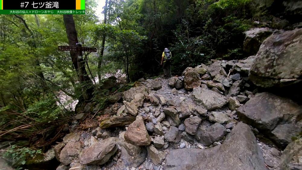 サムネイル七ツ釜滝 標識 桃の木小屋280m:七ツ釜滝360m