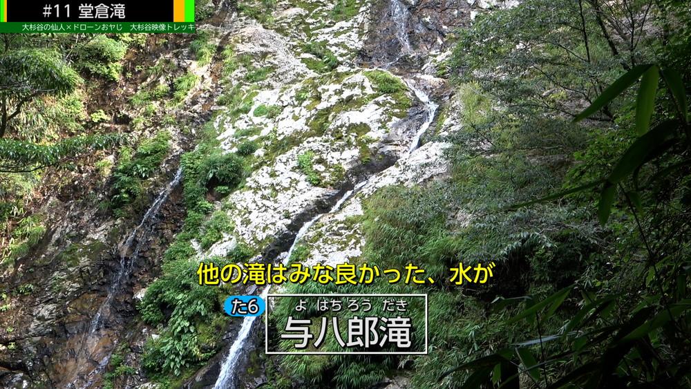 ちょろちょろしか水が流れていない与八郎滝