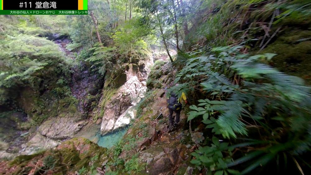The秘境の渓谷 与八郎滝から堂倉滝の間