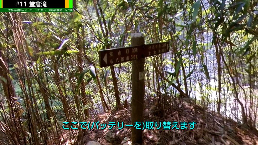 標識 与八郎滝310m:堂倉滝360m
