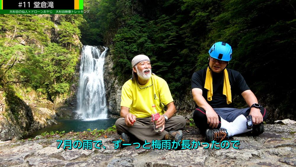 堂倉滝の前でまとめる大杉谷の仙人とドローンおヤじ
