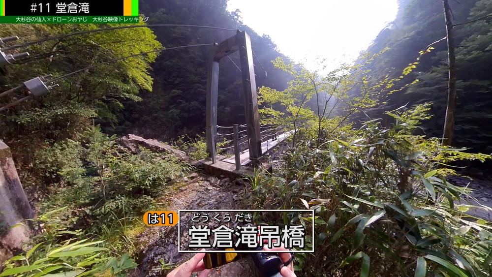 堂倉滝吊橋