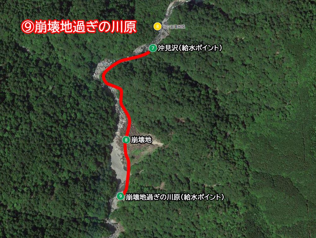 映像トレッキング9ルート(沖見沢→崩壊地過ぎの川原)