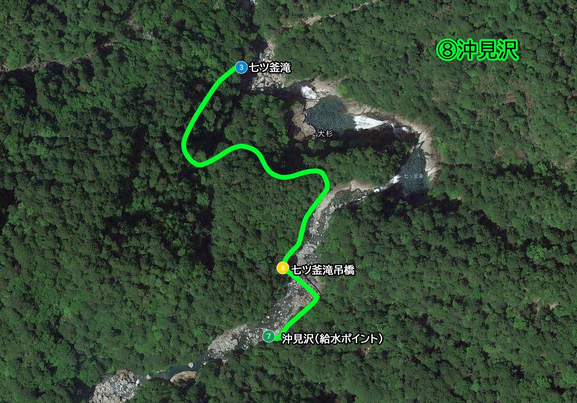 映像トレッキング8ルート(七ツ釜滝→沖見沢)