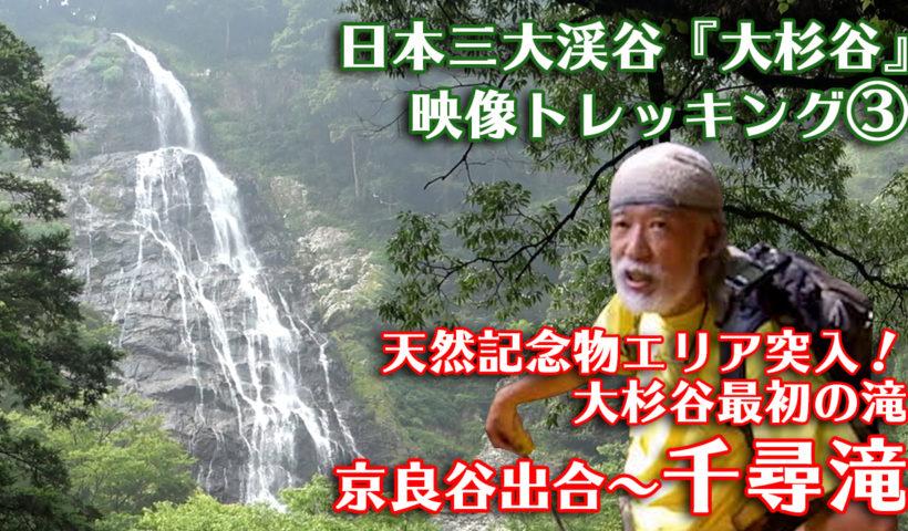 映像トレッキング3サムネイル 千尋滝