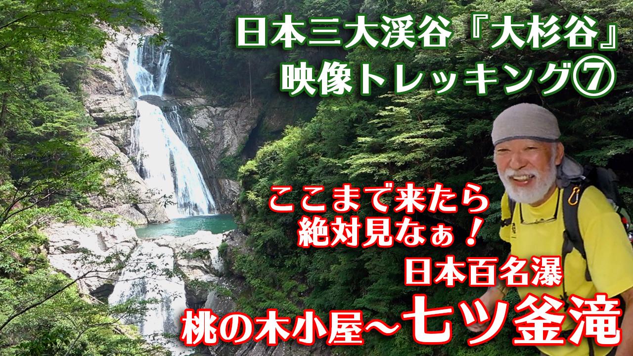 映像トレッキング7サムネイル 七ツ釜滝