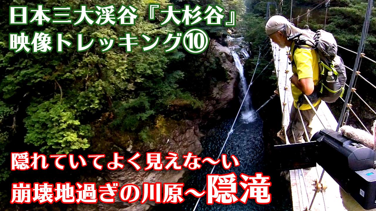 映像トレッキング10サムネイル 隠滝