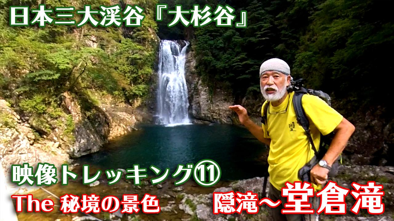 映像トレッキング11サムネイル 堂倉滝