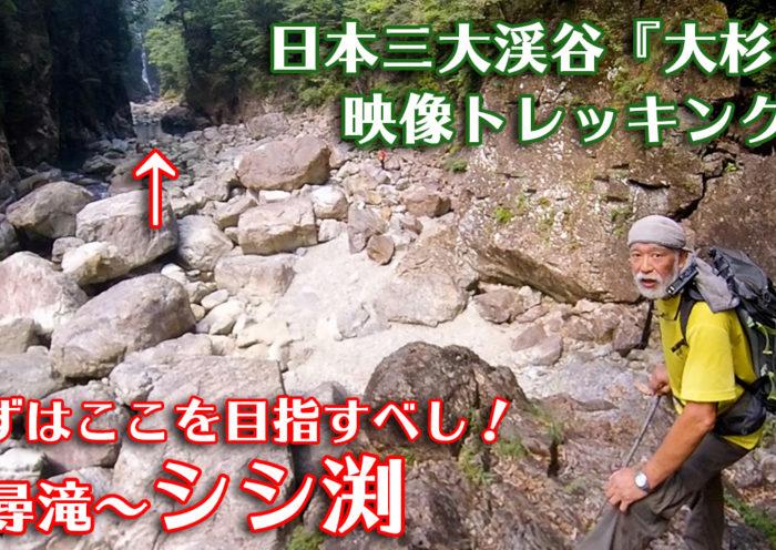 映像トレッキング4サムネイル シシ渕