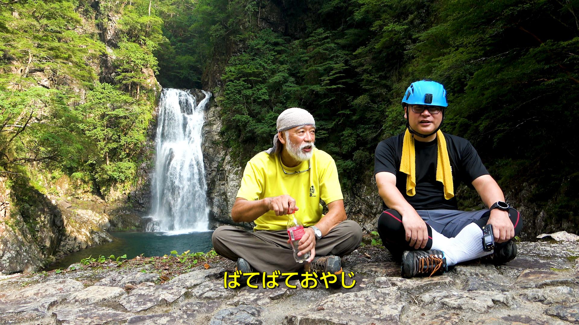 堂倉滝にて大杉谷の仙人とドローンおヤじ