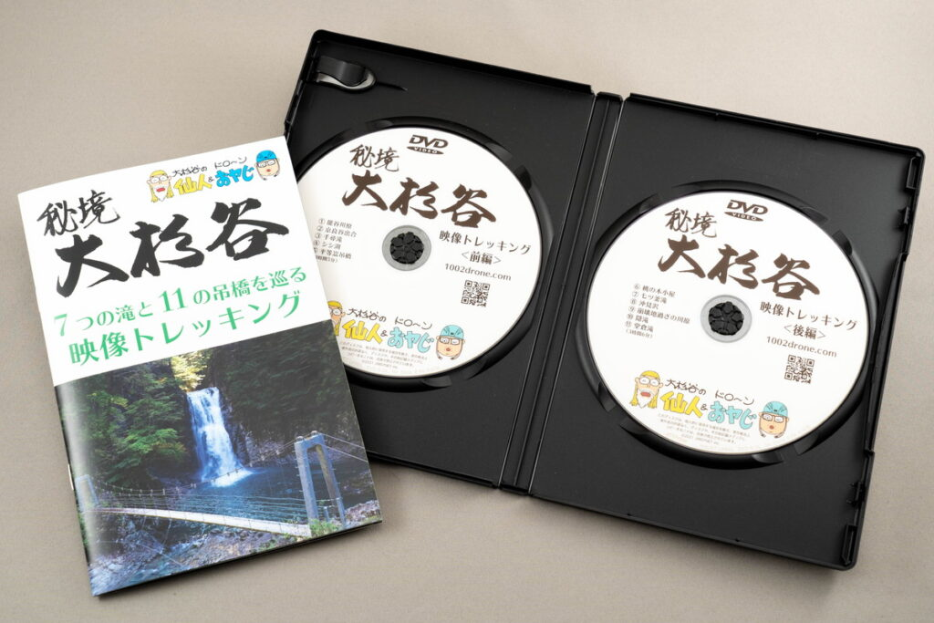 大杉谷映像トレッキングDVD版中身 盤面とブックレット