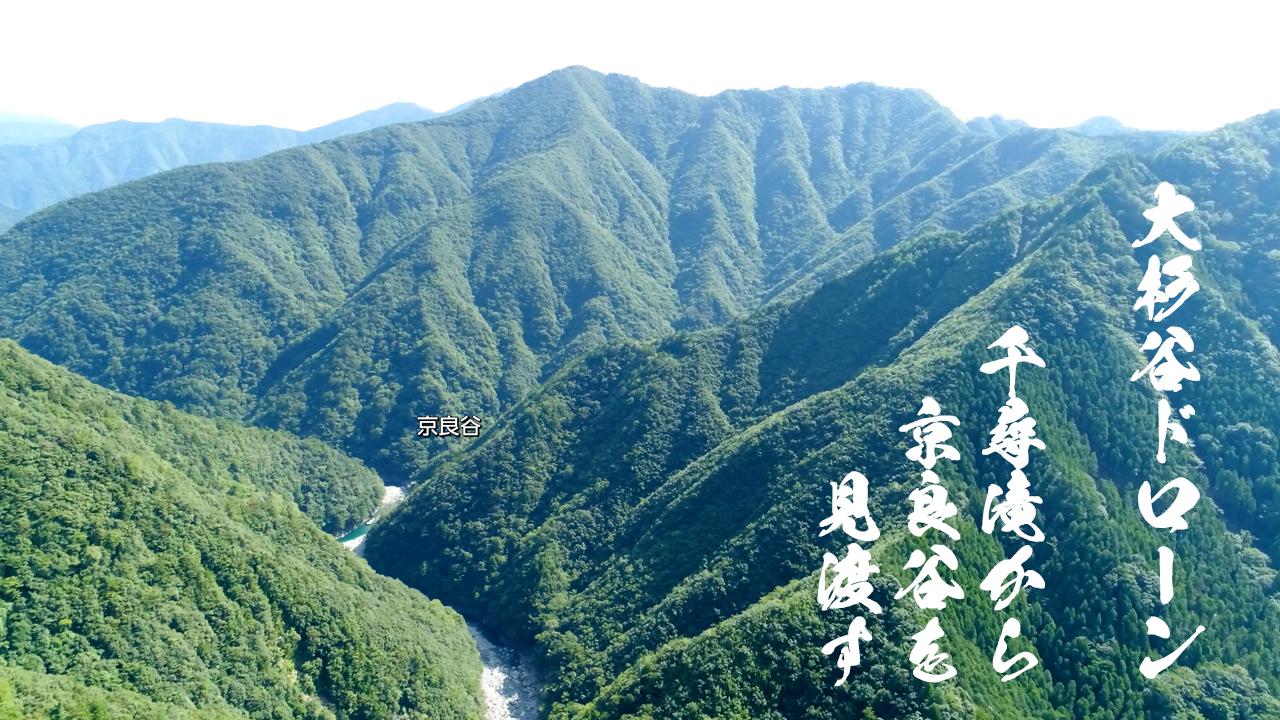 千尋滝から水越谷、京良谷へと見渡すドローン映像