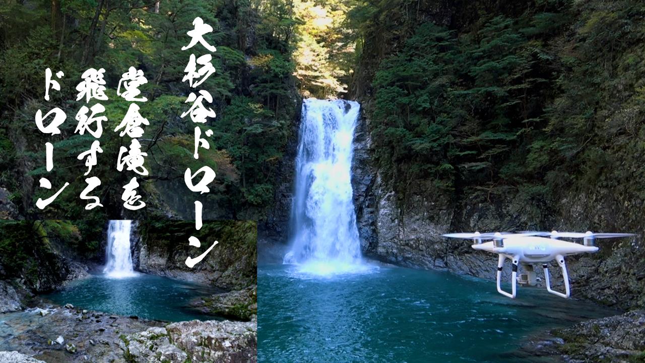 堂倉滝を飛行するドローン