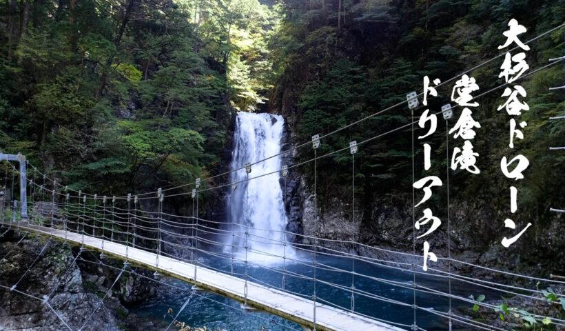 堂倉滝からドリーアウトして堂倉滝吊橋がフレームインするドローン映像
