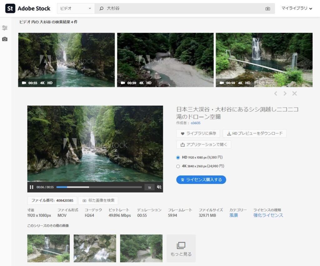 Adobe Stockで映像素材を提供中