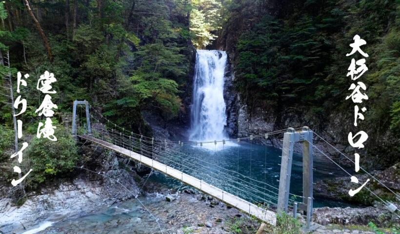 堂倉滝吊橋から堂倉滝へドリーインするドローン映像