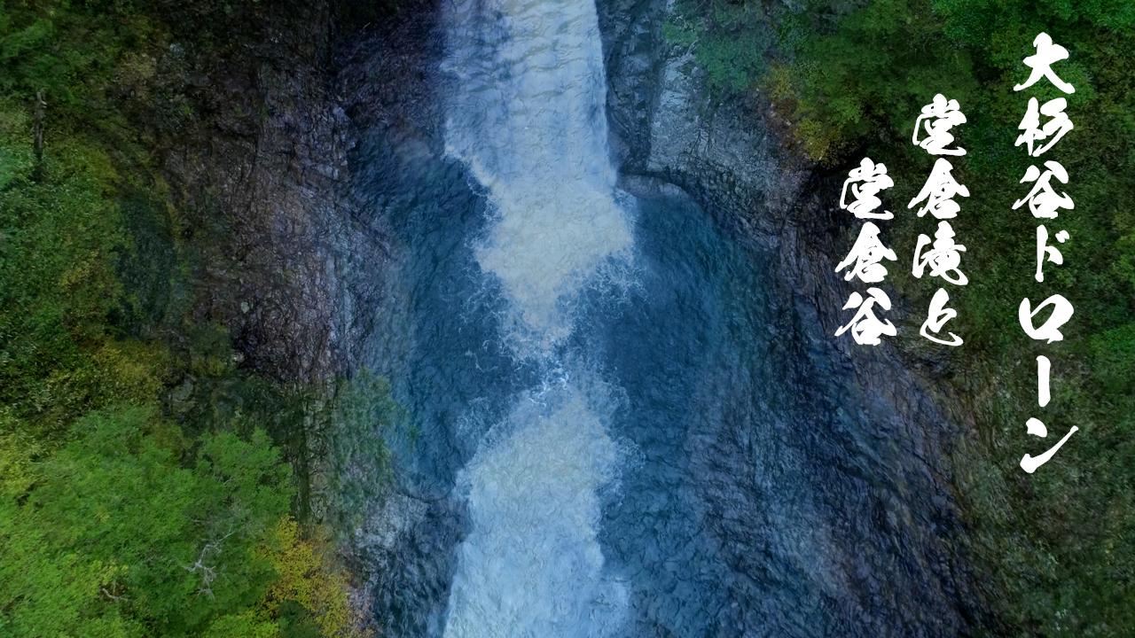 登山道からは見えない堂倉谷にある滝から堂倉滝までのドローン映像