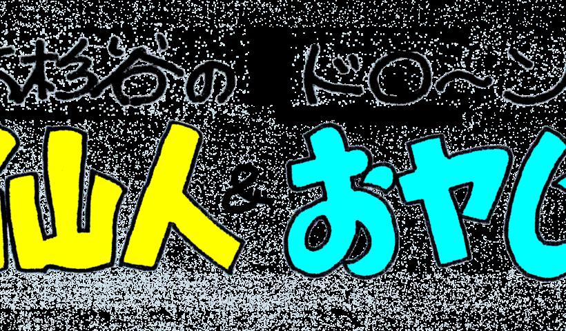大杉谷の仙人&ドローンおヤじロゴ横1000黒文字
