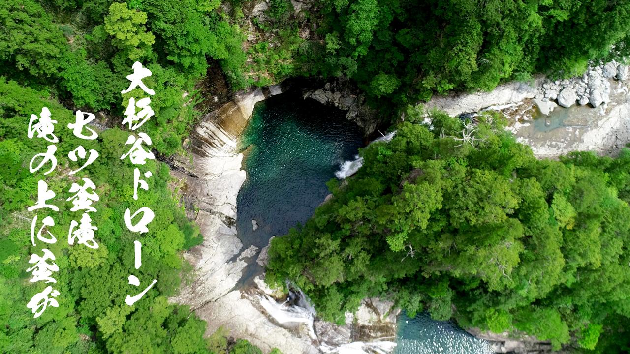 七ツ釜滝、下から上まで上昇し滝の上の釜を発見するドローン映像