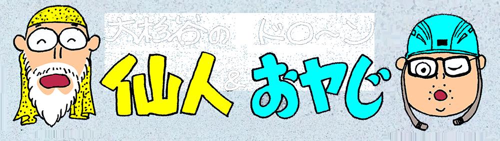 大杉谷の仙人&ドローンおヤじロゴ横1000白文字