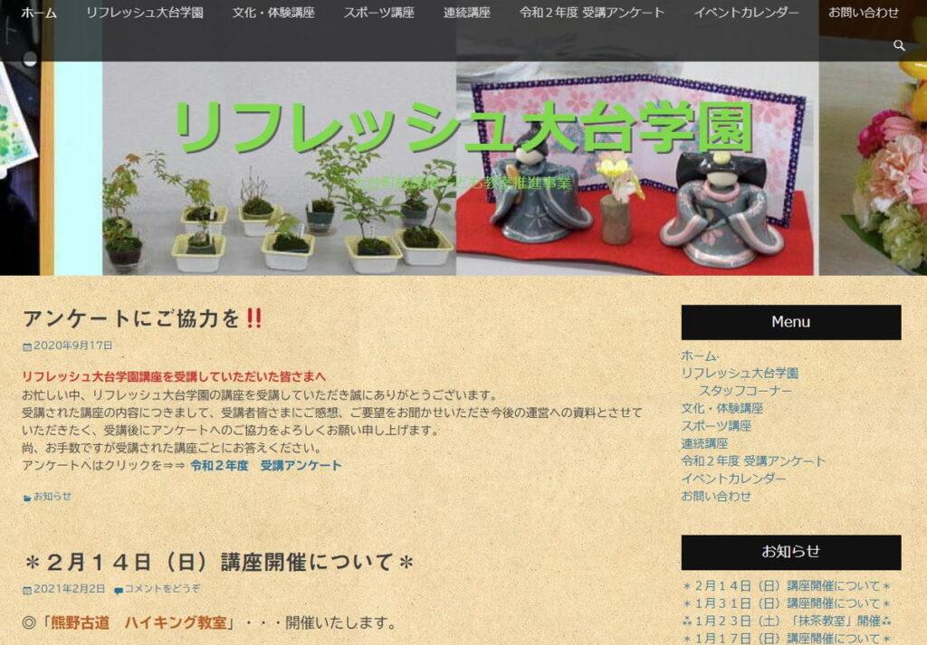 リフレッシュ大台学園公式サイト