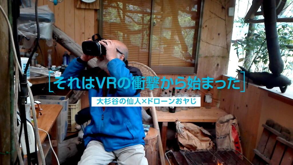 VRを見る仙人