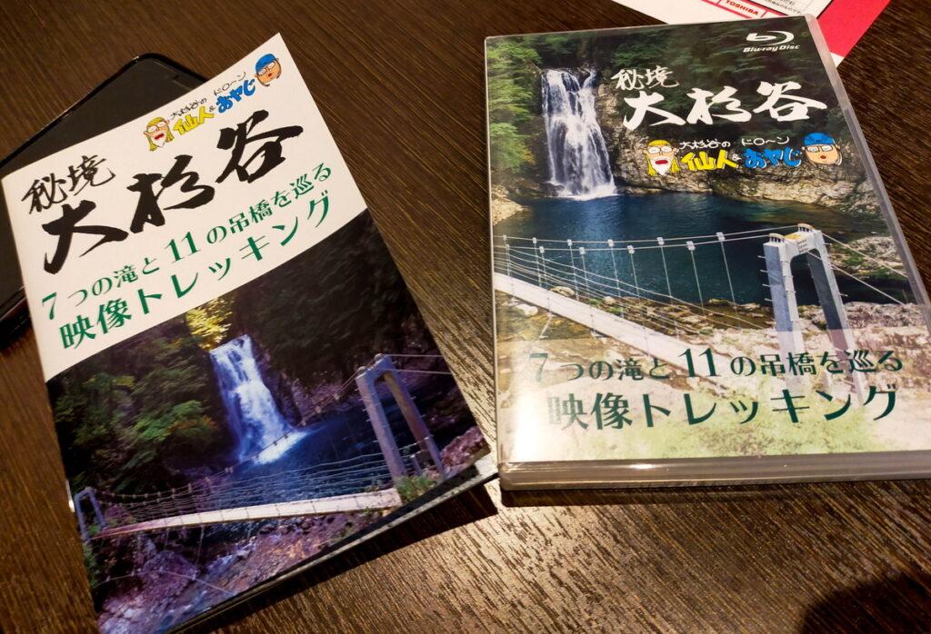 映像トレッキングBD/DVD版ブックレット