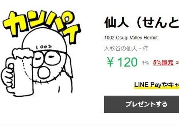 LINEスタンプ (4)